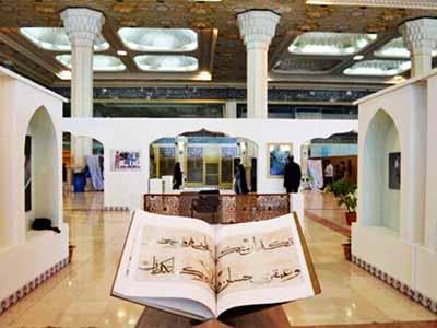 Tehran Quran Museum